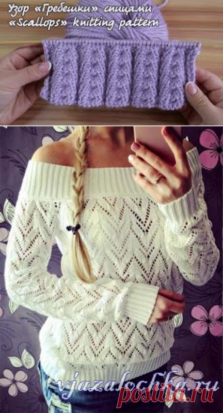 White pullover spokes openwork pattern