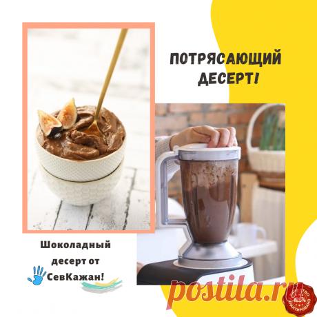 Рецепт шоколадного десерта, от СевКажан