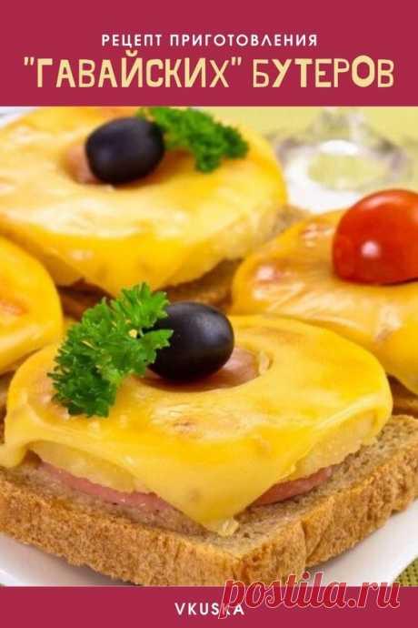 Отличные горячие бутерброды! Готовятся легко, съедаются с удовольствием. Хрустящий хлеб, нежная ветчина, сочный ананас и ароматный сыр — очень красивое и вкусное сочетание! 📝Подписывайся, чтобы не пропускать новые рецепты