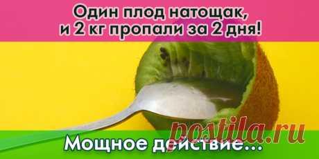Один плод натощак, и 2 кг пропали за 2 дня! | Полезные советы