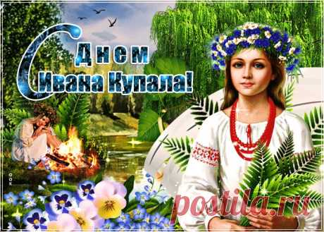 Картинки на Ивана Купала | ТОП Картинки