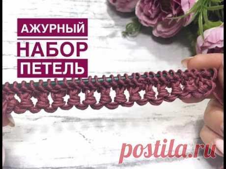 Изящный ажурный набор петель для летних изделий