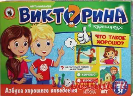Викторина в картинках «Что такое хорошо?». Воспитательная настольная игра Олеси Емельяновой для детей 4-7 лет. Каждый родитель хочет, чтобы его малыш был вежливым, воспитанным и всегда поступал правильно. Эта обучающая викторина в картинках в занимательной форме на наглядных примерах объяснит детям, что такое хорошо и что такое плохо, какие поступки заслуживают похвалы, а какие обижают и огорчают окружающих.