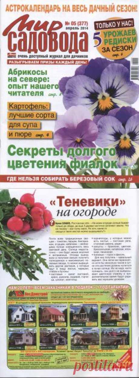 Мир садовода №5 2014.
