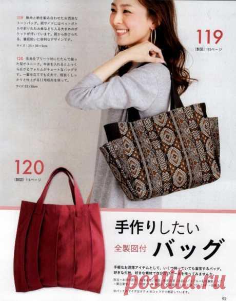 Выкройки актуальных сумок 2021. 8 японских выкроек интересных женских сумок:Читать дальше