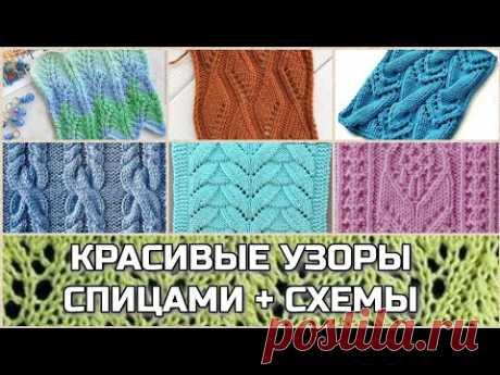 Красивые, интересные и простые узоры спицами со схемами вязания