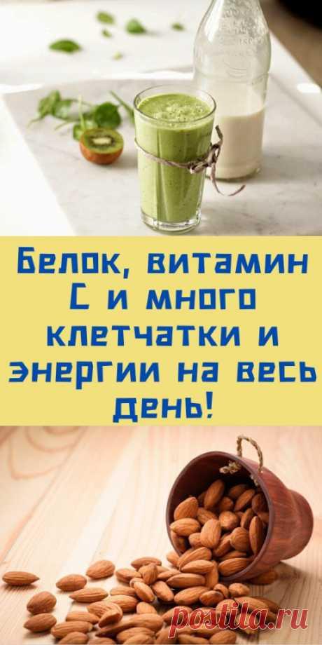 Белок, витамин С и много клетчатки и энергии на весь день! - likemi.ru