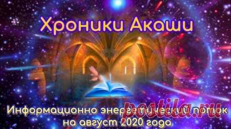 Хроники Акаши на Август 2020г. – TERRA-ALTAIR  , пользователь Светлана Сушкевич | Группы Мой Мир