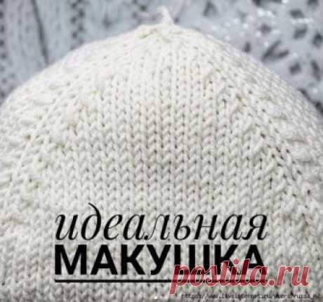 Идеальная макушка для шапки   АВТОР oeknitОдин из вариантов убавления петель макушки шапки.Таким способом у вас получится идеально Ровная и красивая макушка.Для равномерного , красивого убавления петель макушки, количество пе…