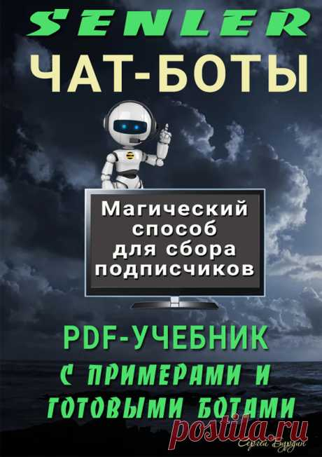 Senler Чат Бот*** PDF-учебник с примерами и готовыми ботами