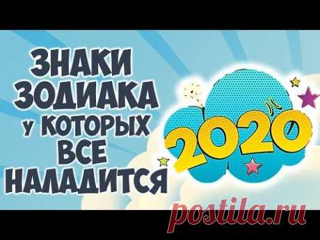 Знаки Зодиака Которых Ожидает Белая Полоса В 2020 Году