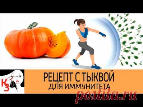 Вкусная и полезная заготовка для иммунитета с тыквой