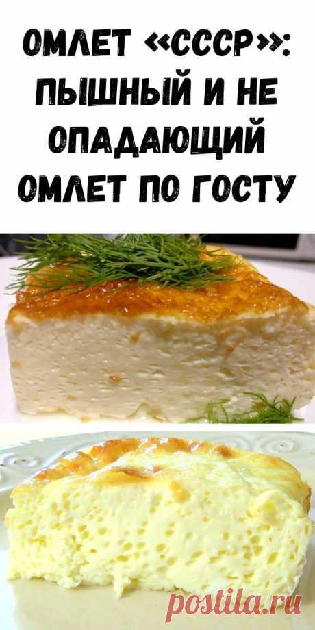 Омлет «СССР»: пышный и не опадающий омлет по ГОСТу - Советы на каждый день