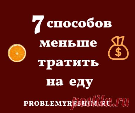 Как сэкономить деньги на продуктах — 7 способов как сэкономить деньги, если делаем покупки в магазинах. Как экономить на продуктах и не снижать качество жизни. Как уменьшить чек на очевидных вещах при покупках в продуктовых магазинах