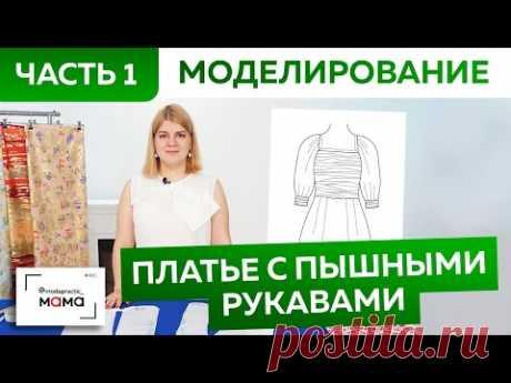 Как сшить хлопковое платье на нитке-резинке с пышными рукавами? Моделирование одежды на лето