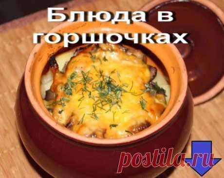 Сохраните, чтобы не потерять СОВЕТ 1: 17 ПОТРЯСАЮЩИХ РЕЦЕПТОВ БЛЮД В ГОРШОЧКАХ НА ПРАЗДНИК, И НА КАЖДЫЙ ДЕНЬ!   1.Жаркое из курицы по-русски 2.Томатный суп, запеченный в духовке 3.Цыплята в горшочке 4.Гречка с мясом в горшочке 5.Русское жаркое с мясом 6.Картошка с сосисками в горшочках  7. Телятина с черносливом, тушенная в горшочке  8.Рыба в горшочке по-орхидски 9. Баклажаны, запеченные с грибами в горшочке  10.Печень, тушенная с грибами 11.Американский мясной хлеб в горшочке 12.Курица с апельс