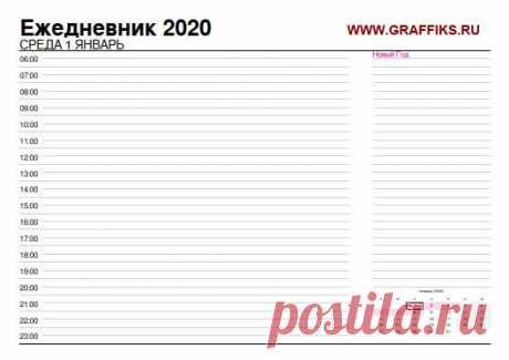 Ежедневник датированный 2020 скачать по месяцам и распечатать