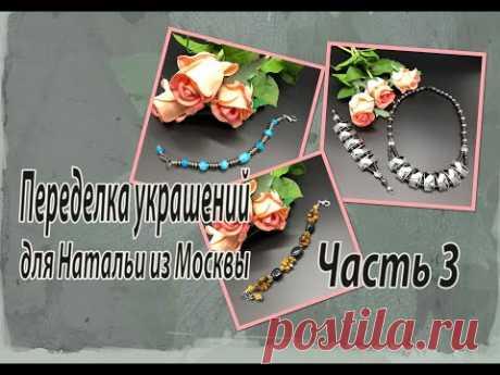Часть 3 переделок украшений для Натальи из Москвы.