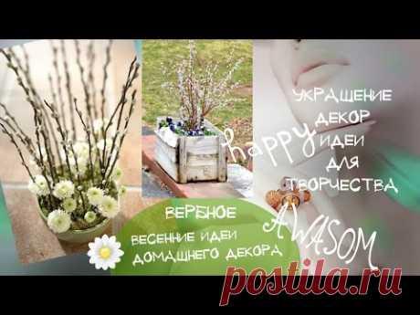 ٠•●♥●• ВЕРБНОЕ Как Украсить Дом ВЕТОЧКАМИ ВЕРБЫ Идеи Весеннего Декора٠•●♥●• - YouTube