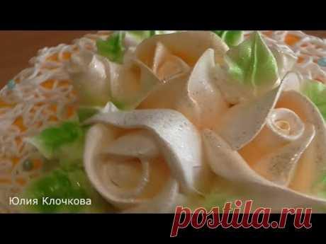 Белково-Заварное украшение торта. Как быстро и красиво украсить торт.Юлия Клочкова.
