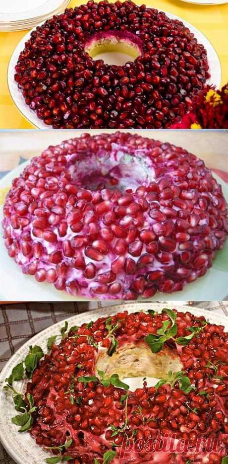 Салат «Гранатовый браслет» / Простые рецепты
