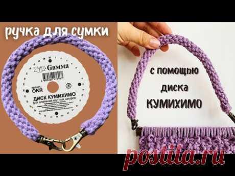 Ручки для сумки с диском «КУМИХИМО»
