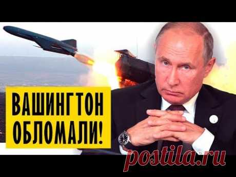 США хотят создать базу в Крыму! Путин сказал - нет!