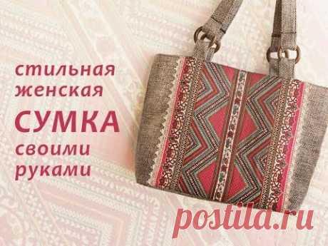 Женская сумка своими руками - отличный подарок на 8 марта!