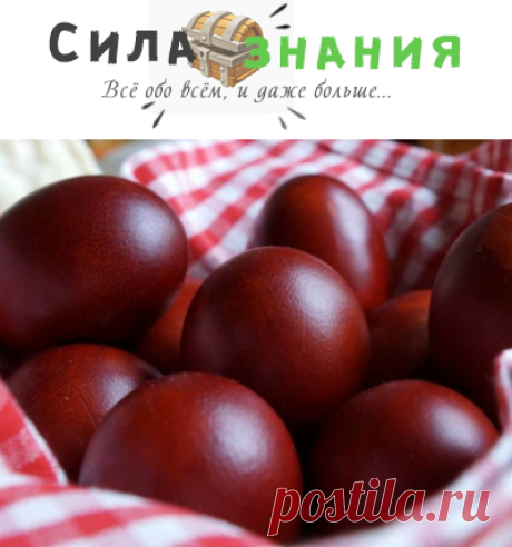 Чем покрасить яйца на Пасху 2019 в домашних условиях — 50 способов украшения пасхальных яиц