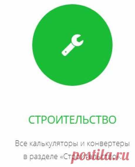 Калькуляторы и конвертеры | Строительство. Данный раздел каталога онлайн калькуляторов поможет в решении вопросов по строительству, расчету строительных и отделочных материалов, трубопровода, отопления, электрики, метизов - https://calcok.com/stroitelstvo.php