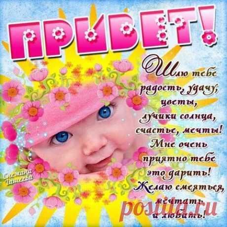 💗 Яркая открытка привет, приветик! Открытка привет с малышом! Солнечная, позитивная открытка привет со стихом, с пожеланием, с ребенком! Картинка привет, приветик!   привет   открытка, картинка 123ot