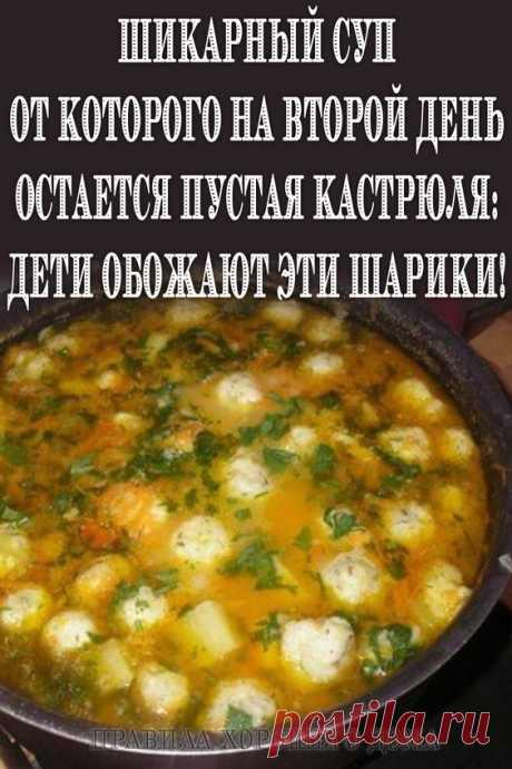 Шикарный суп от которого на второй день остается пустая кастрюля: дети обожают эти шарики!