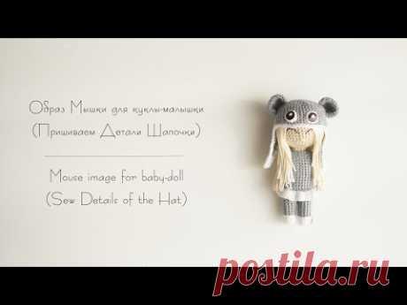 Образ Мышки для куклы-малышки. Пришиваем Детали | Mouse image for baby-doll. Sew Details