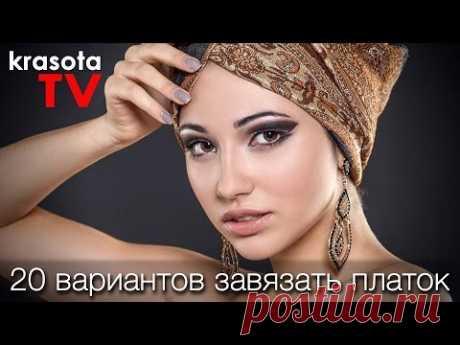 Как завязать платок - 20 способов за 5 минут! by krasotatv. - YouTube