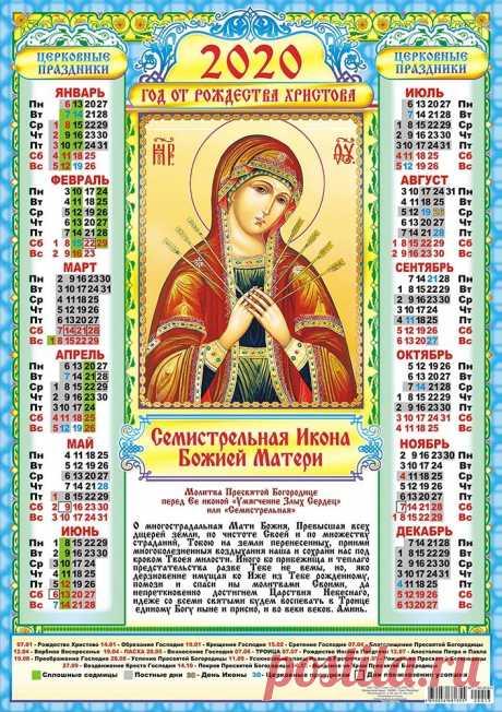 Православный календарь на 2020 год.
