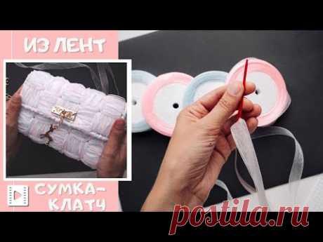 Из полупрозрачных лент и пластиковой канвы сделала... сумочку. Клатч на пластиковой канве 3.0
