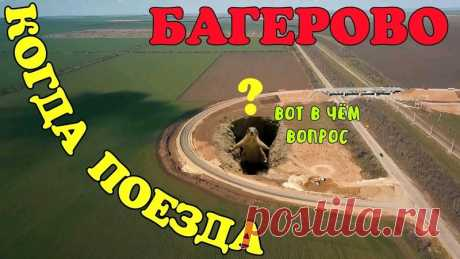 Крымский мост(апрель 2019) Ж/Д подходы БАГЕРОВО ЗДЕСЬ БУДУТ МЕНЯТЬ ЛОКОМОТИВЫ? КОГДА ПОЕЗДА ПОЙДУТ? ГОД НАЗАД