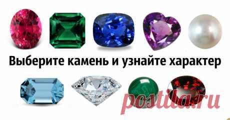 ¿Escojan la piedra querida, si para conocer su retrato de la persona | Mí Amable Sabéis que escogéis la piedra querida es no casual y él puede contar mucho de su persona en total? Algunos pueblos hasta creen que esto no escogemos la piedra, y él nos escoge. ¿Queréis conocer el retrato de la persona? Entonces escojan la piedra, que le gusta más otro. 1. El rubí las Personas, que prefieren a otras piedras los rubíes, — de un modo excepcional los hombres autoritarios, con un fuerte carácter y la voluntad. Él...