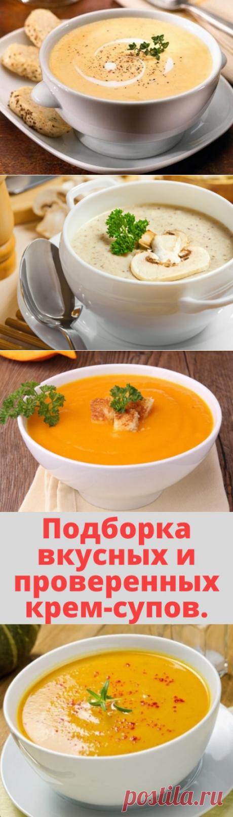 Подборка вкусных и проверенных крем-супов. - My izumrud