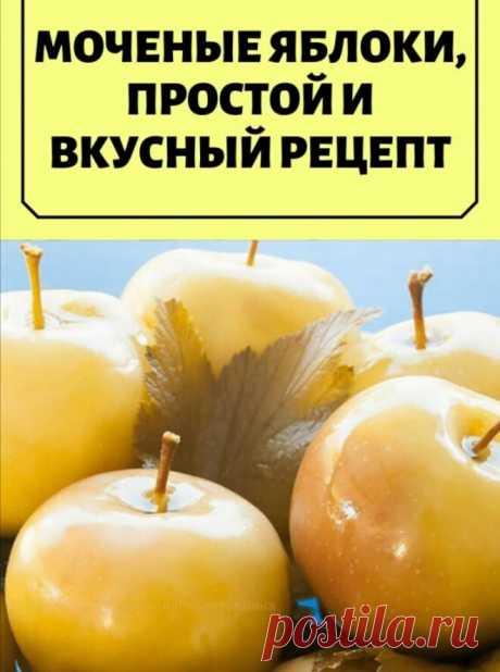 """Побалуйте себя этим простым, но вкусным и полезным блюдом. Для замачивания можно взять яблоки сорта """"Антоновка"""". Серединку не вырезаем. В кастрюлю на дно кладем листья смородины, затем яблоки укладываем хвостиками вверх. Каждый слой перекладываем смородиновыми листьями. Вместо смородины можно использовать мелко нарезанную овсяную солому. Далее заливаем яблоки холодным сиропом и кладем сверху гнет. Сироп: На каждые 10 литров воды потребуется 400 грамм сахара и 3 столовых ло..."""