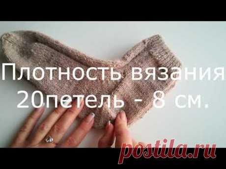 Женские носочки с использованием узора из вытянутых петель и пяткой подкова или французская.