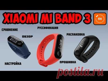 Распаковка, обзор, руссификация, сравнение, настройка, прошивка Mi Band 3
