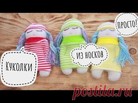 Куклы из Носков ) это очень просто!