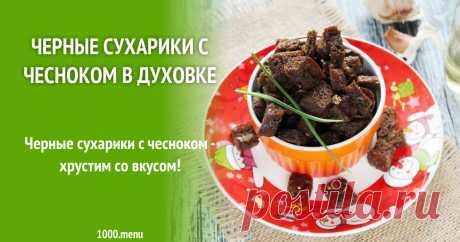 Черные сухарики с чесноком в духовке Черные сухарики с чесноком - хрустим со вкусом!