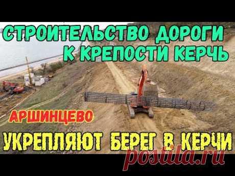 Крым.Строительство дороги к крепости Керчь.Берегоукрепительные работы в Аршинцево