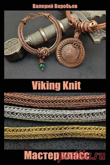 Мастер класс - Цепь Викинг - Viking Knit - Электронная книга в формате PDF