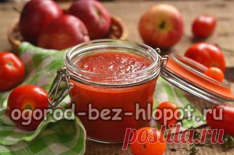 Бесподобный кетчуп из помидоров с яблоками на зиму Кетчуп из помидоров на зиму получается вкусным, просто пальчики оближешь. А все из-за добавления яблок, сладкой паприки и корици. Яблоки отлично дополняют томаты – соус получается густым, кисло-сладким, очень нравится детям. В домашнем кетчупе нет никаких вредных добавок, этот соус готовится без уксуса, ну а если урожай собран в собственном саду и огороде, то это просто клад!На приготовление понадобится 60 минут. Из ингред...