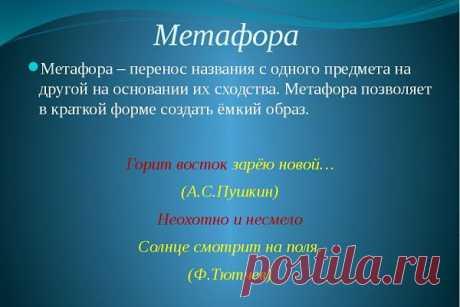 МЕТАФОРА - это... Примеры метафор в литературе