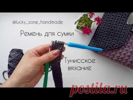 Вязаный ремень для сумки. Тунисское вязание. Тунисский узор. Ремень крючком. Ремень из шнура.