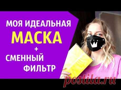 Идеальная МАСКА с хорошим прилеганием и СМЕННЫМ фильтром. ВЫКРОЙКА. Fabric Face Mask DIY